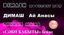 DIMASH «Moonlight Mom» with KZ/RU/EN/CH titles ❤ ДИМАШ «Ай Анасы» титры KZ/RU/EN/CH «СӘБИ БАҚЫТЫ»