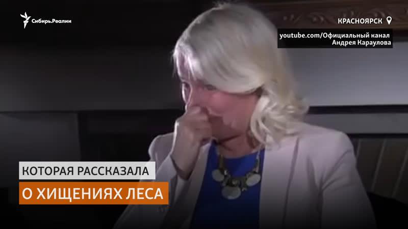 Главу Счетной палаты отправили в отставку после отчета о хищениях леса на миллиарды рублей   Сибирь.Реалии