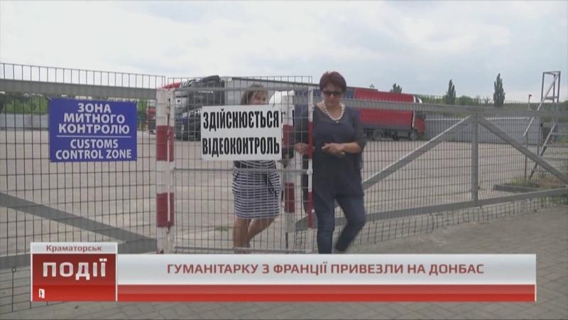 На Донбас привезли гуманітарну допомогу з Франції