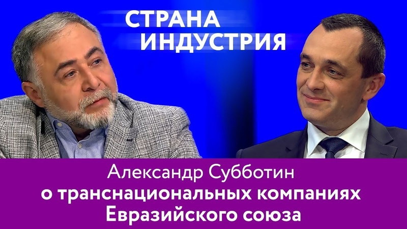 Александр Субботин о транснациональных компаниях Евразийского союза