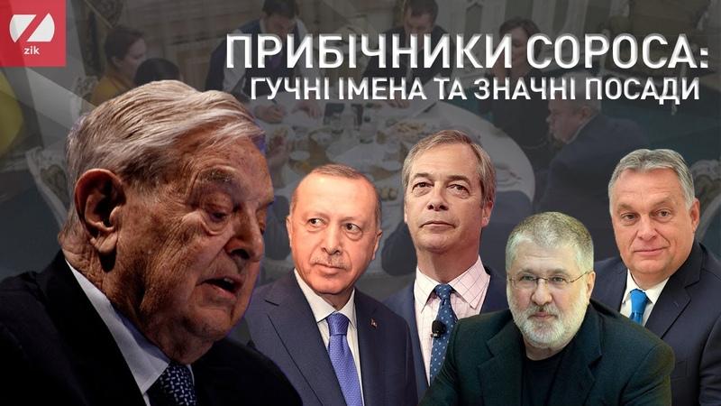 Соросята у політиці Як прибічники Сороса ухандохали економіку