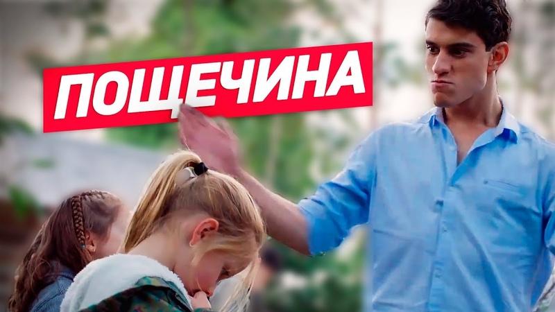 ПОЩЕЧИНА УДАР Дай леща Ellgin