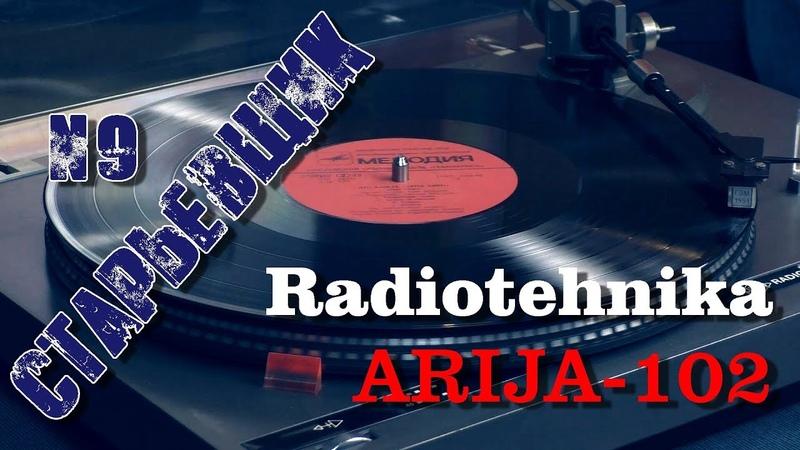 Проигрыватель RADIOTEHNIKA Arija-102