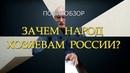 ВИДЕО БОМБА! Зачем народ хозяевам России?
