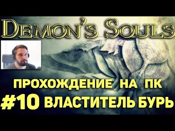 DEMON'S SOULS Прохождение на ПК Часть 10 ВЛАСТИТЕЛЬ БУРЬ STORM KING