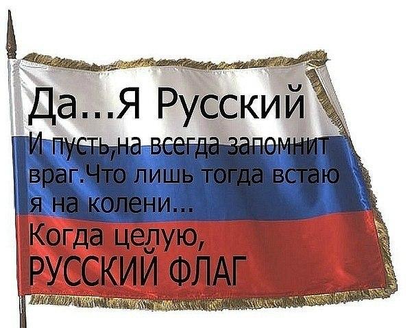 это картинки мы русские и пусть навек запомнит враг что после частых