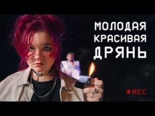 алёна швец. - МОЛОДАЯ КРАСИВАЯ ДРЯНЬ (21.07)