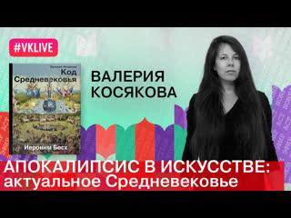 Апокалипсис в искусстве: актуальное Средневековье. Интервью с Валерией Косяковой