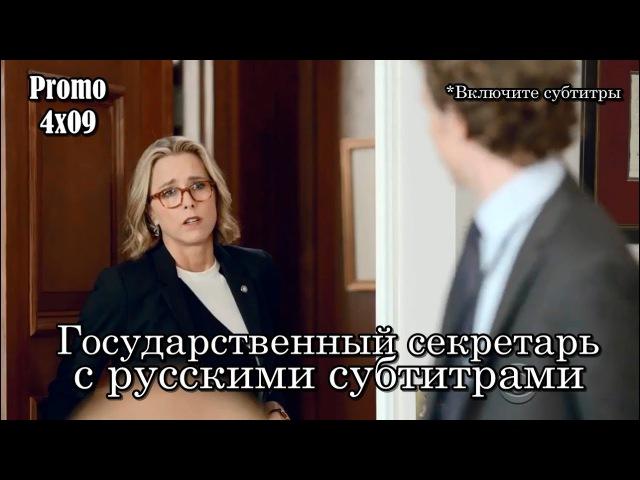 Государственный секретарь 4 сезон 9 серия - Промо с русскими субтитрами