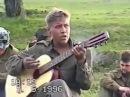 Груз 200, Чечня в огне 1 5 1996 год Песни бойца под гитару