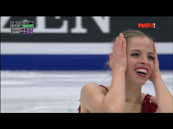 Carolima Kostner- FS European Championships-2018 - SP - 18 january 2018