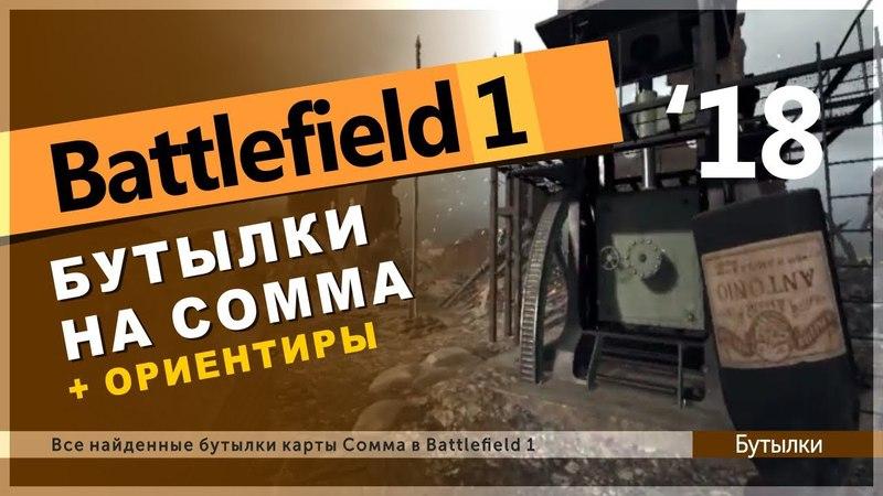 BATTLEFIELD 1 / BOTTLES OF SOMMA MAP