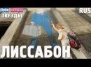 Лиссабон Орёл и Решка Звёзды с Машей Иваковой и Михаилом Башкатовым RUS