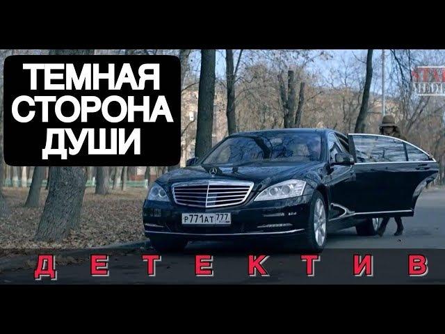 НЕРЕАЛЬНО КРУТОЙ ФИЛЬМ Темная Сторона Души Все серии подряд Русские детективы новинки 2018
