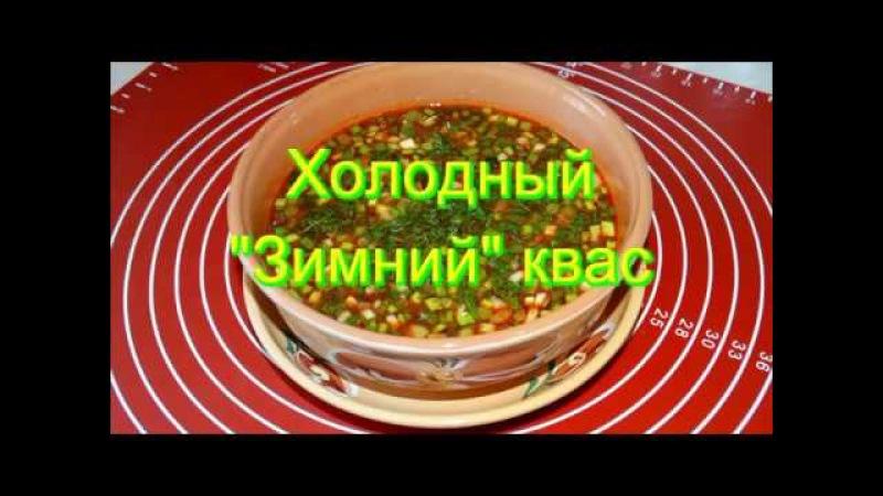 Постное блюдо. Холодный «Зимний» квас из кильки в томатном соусе/Cold kvass