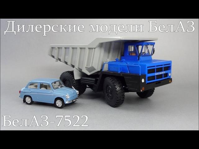 БелАЗ-7522 (ранний) Карьерный самосвал - коллекционная масштабная модель   Дилерские модели БелАЗ