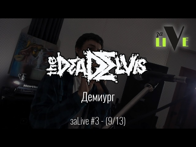 (the)Dead Elvis - Демиург - заLive (9 из 13) (Trip-Hop, Industrial)
