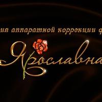 Ярослава Кузнецова