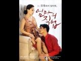 18+ Работа мамы. Эротика на корейском. Mothers Job.2017 Korean erotic.720p