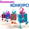 Бесплатные Призы и Подарки Пскова и области
