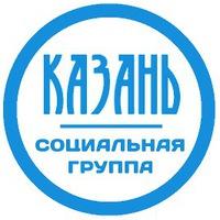КАЗАНЬ | Социальная группа
