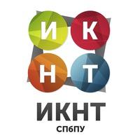 ИКНТ (экс ФТК СПбГПУ, экс ИИТУ)