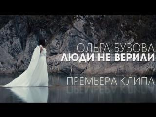 Премьера! Ольга Бузова - Люди не верили ()