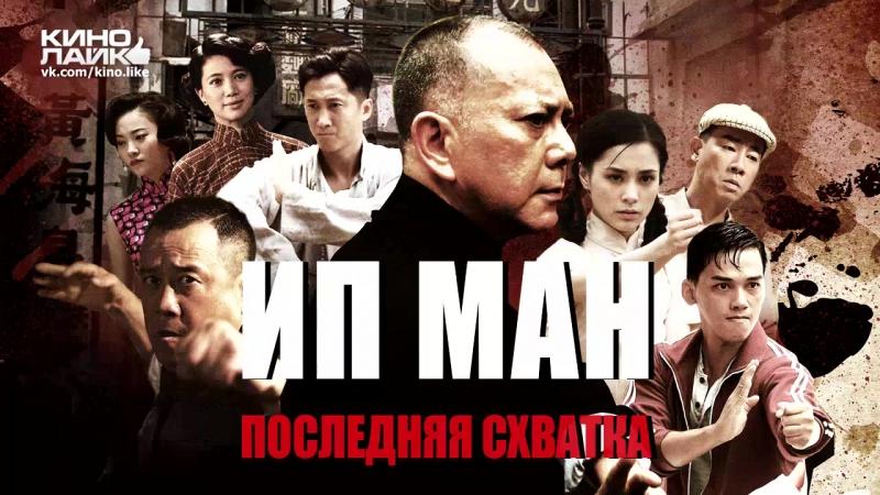 Ип Maн: Последняя схватка (2013)