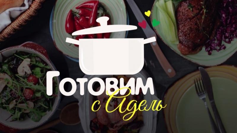 ГОТОВИМ С АДЕЛЬ. Рецепт курицы терияки, простой тыквенный крем-суп, запеченная французская морковь