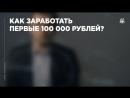Как заработать первые 100 тысяч рублей?