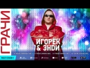 Игорёк и Энdи - Грачи Мини-Альбом 2003 г