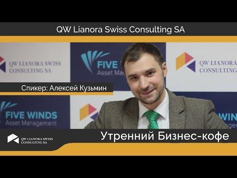 Алексей Кузьмин Утро с Лианорой QW Lianora Swiss Consulting 13 06 2018