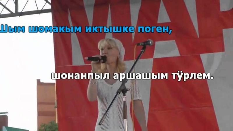 Надежда Пашкина - Шым шомак (с текстом)