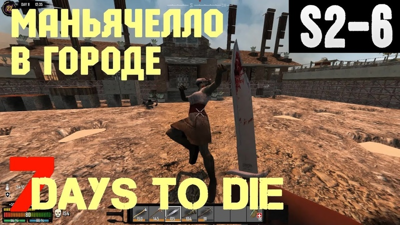7 Days to Die - прохождение. Устраиваем шмон в библиотеке и врываемся в школу с топором S2-6