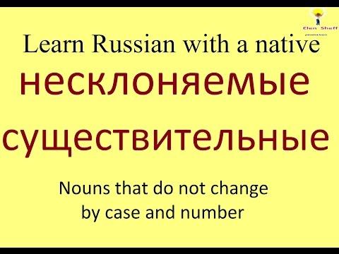 Русский язык - слова, которые не изменяются в русском