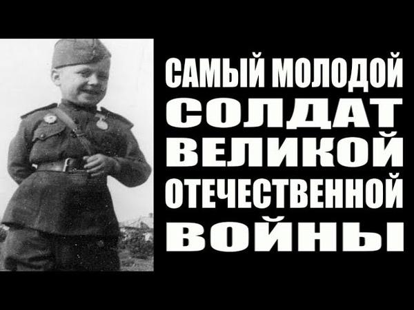 Сергей Алешков: самый молодой солдат Великой Отечественной Войны. Сын полка: защитник Сталинграда