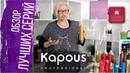 Что самое популярное в Kapous ? Обзор лучших серий Капус для волос. Особенности каждой линии