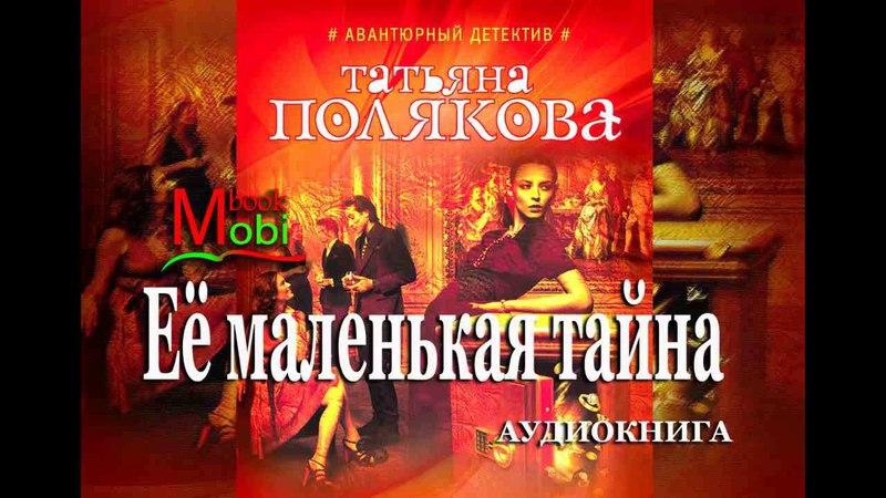 аудиокнига Её маленькая тайна Татьяна Полякова слушать аудио книги онлайн на русском Детектив Ч2