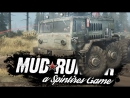 TheBrainDit Spintires_ MudRunner - МЕСИМ ГРЯЗЬ НА ВЕБКУ