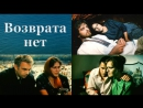Фильм Возврата нет_1973 (мелодрама).