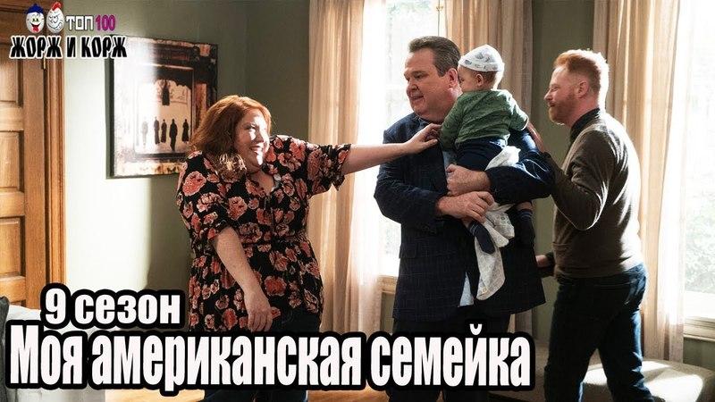 Моя американская семейка/Modern Family 9 сезон(2018).Трейлер