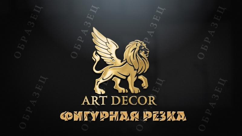 АRT DECOR фигурная резка г.Орск (Ramil Dautov). Анимация логотипа.