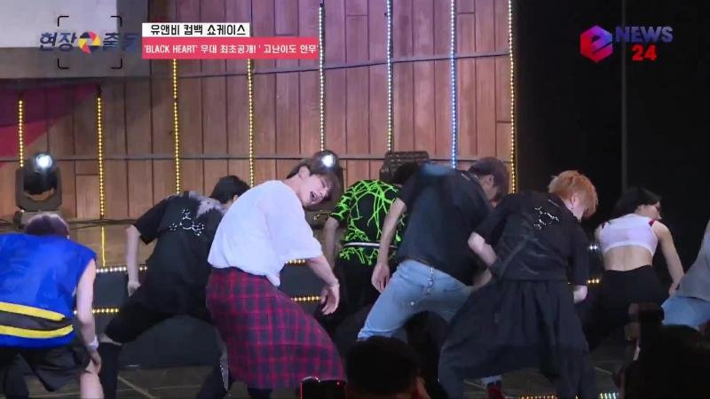 Enewstv 유앤비, BLACK HEART 무대 최초공개! 고난이도 안무 180628 EP.130_Full-HD