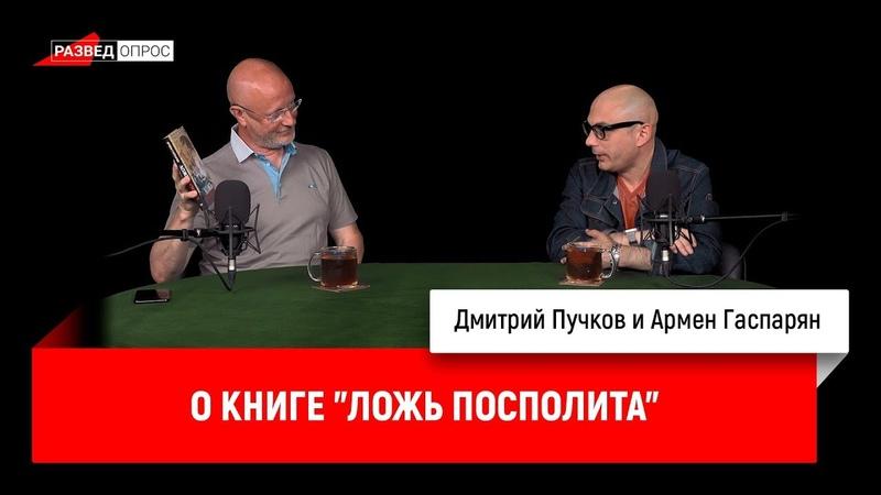 Армен Гаспарян о книге Ложь Посполита