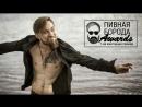 1 ая ежегодная премия Пивная Борода Awards 2 серия