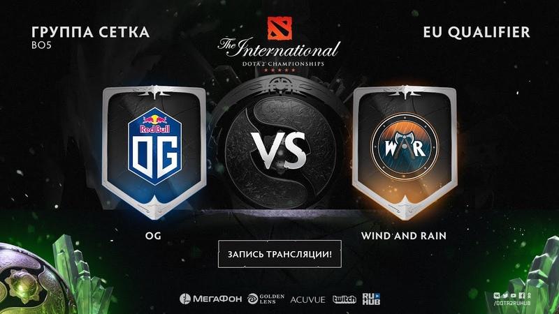 OG vs Wind and Rain, The International EU QL, game 4 [Alohadance, Maelstorm]