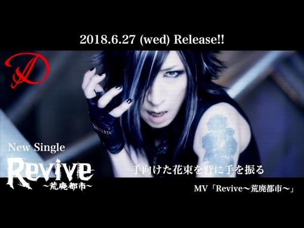 2018年6月27日(水) リリース D New Single「Revive ~荒廃都市~」MV FULL試聴公開