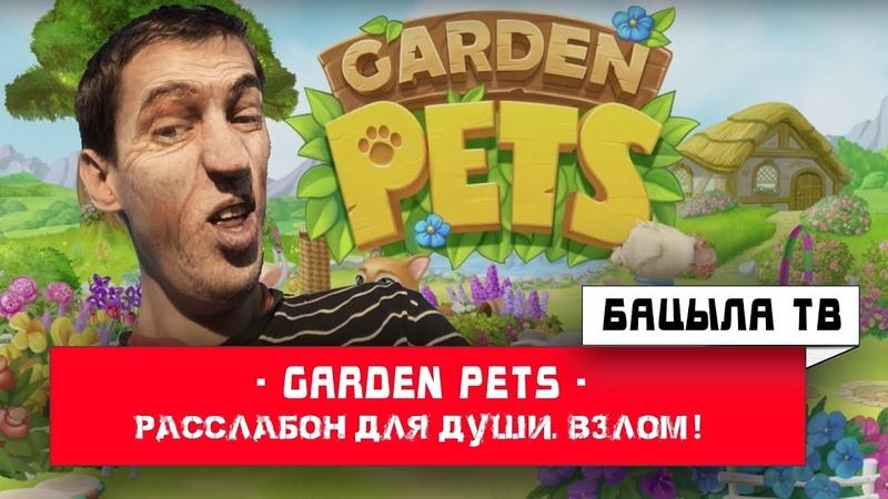 Garden Pets Обзор игры   взлом на деньги, читы, коды, mod coins, секреты, android. ios