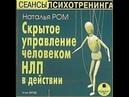 Наталья РОМ Скрытое управление человеком НЛП в действии