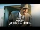 🎬Фильмы HD ► |Афера доктора Нока|